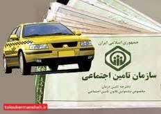 تامین اجتماعی ازبه روزرسانی لیست بیمه رانندگان تاکسی سر باز می زند/سازمان پاسخگوی متقاضیان باشد