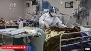 با فوت ۶ کرمانشاهی دیگر،شمار جان باختگان کرونایی در استان به ۵۹۲ نفر رسید