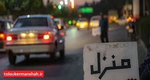 """شناسایی ۷۰۰ """"خانهمسافر"""" غیرمجاز در کرمانشاه"""