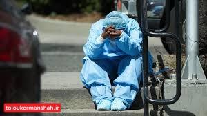 هر ۱۵ دقیقه یک بیمار جدید کرونایی در بیمارستان های کرمانشاه بستری شد/۶فوتی درطول بیست وچهار ساعت!