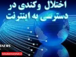 قطعی و اختلال خطوط تلفن همراه و اینترنت کرمانشاهیان