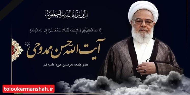 تسلیت دادستان عمومی و انقلاب مرکز استان کرمانشاه به مناسبت درگذشت آیتالله حسن ممدوحی