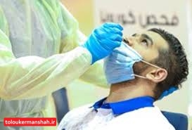 همه ی کرمانشاهی ها را آلوده به ویروس کرونا تصور کنید/۲۶هزار و ۹۵۱ تست مثبت کرونا در استان