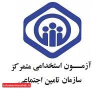 آزمون استخدامی تامین اجتماعی توسط مرکز آزمون جهاد دانشگاهی کرمانشاه