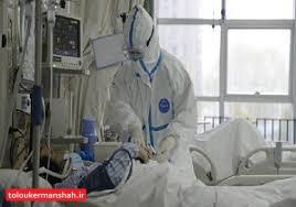 شمار جانباختگان کرونا در کرمانشاه به مرز ۷۰۰ نفر رسید/شناسایی۱۵۱ بیمار جدید کرونایی در استان