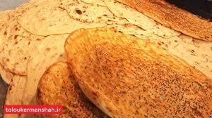 در کرمانشاه آنقدر نان داریم که خبازیها از کسادی گلایه دارند