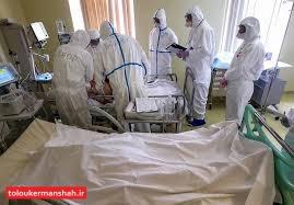 بستریهای کرونایی بیمارستانهای کرمانشاه در مرز ۶۰۰ نفر/بافوت ۷ هم استانی دیگر شمار جان باختگان کرونایی به ۷۲۹نفر رسید