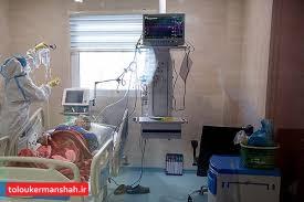 با فوت ۷ کرمانشاهی دیگر شمار جان باختگان کرونا در استان به یک هزارو۵۴۹ نفر رسید