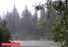 آخر هفته بارانی در انتظار کرمانشاه