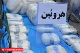 کشف۵ کیلوگرم هروئین در کرمانشاه