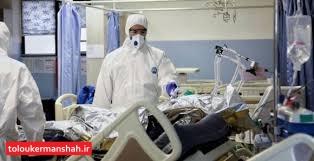 با فوت۱۳ کرمانشاهی دیگر طی شبانه روز گذشته شمار جان باختگان کرونا به یک هزارو۱۲۹ نفر رسید/بستری ۱۷۳ بیمار جدید با علائم بیماری کرونا