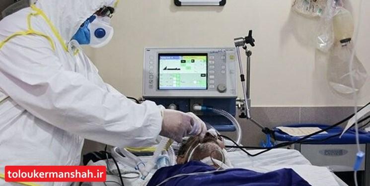 ۱۸ فوتی کرونایی طی شبانهروز گذشته در کرمانشاه/شمار جان باختگان به یک هزارو۱۹۹ نفر رسید/ حال ۴۴ بیمار وخیم است