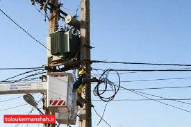 افزایش ۵۰ درصدی میزان سرقت تجهیزات برق در استان کرمانشاه!