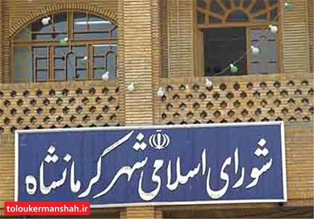 اختلافات شورای شهر کرمانشاه تمام میشود؟