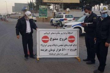 اعمال قانون ۳۵۰۰ خودرو در محورهای کرمانشاه/ ۲۴ هزار خودرو «برگشت» داده شدند