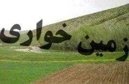 رفع تصرف غیرقانونی ۱۷ هزار متر اراضی ملی در اسلام آبادغرب