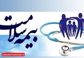 ۹۳درصد پزشکان کرمانشاهی به نسخهنویسی الکترونیکی بیمه سلامت متصلاند/مردم مواظب کلاهبرداری افراد از نام بیمه سلامت باشند