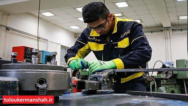 آموزشهای مهارتی شانسِ اشتغال بیکاران در کرمانشاه را بالا میبرد