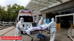 با فوت یک کرمانشاهی دیگر شمار جان باختگان کرونا در استان به یک هزارو۴۴۱ نفر رسید/بستری۴۴ بیمار جدید
