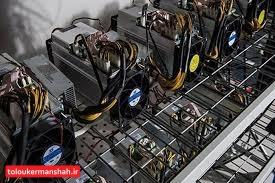 """۲۶ دستگاه ماینر غیرمجاز در """"سنقروکلیایی"""" کشف شد"""