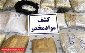 کشف ۲۰ کیلوگرم مواد مخدر در کرمانشاه