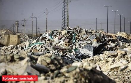 کرمانشاه در محاصره ۴۰ میلیون تن نخاله ساختمانی/انتخاب ۳ نقطه اولیه برای احداث سایت پسماند نخاله استان