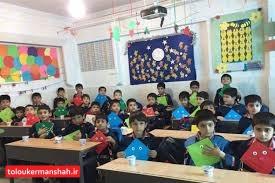 """نحوه فعالیت """"مدارسِ"""" کرمانشاه از بهمن/ آموزش حضوری کلاس اولیها و دومیها"""