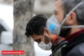 یک روز دیگر بدون فوتی کرونا در کرمانشاه/بستری ۴۶ بیمار جدید