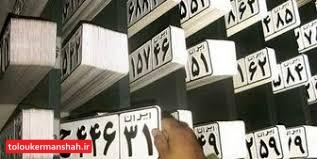 افزایش ساعت کار مراکز شمارهگذاری و تعویض پلاک در سراسرکشور
