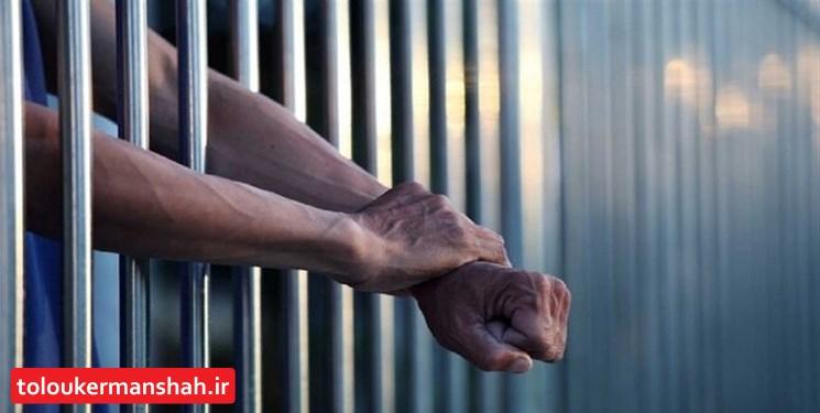 وجود ۴۸۰۰ زندانی در کرمانشاه/۵۶ درصد بازگشت مجدد به زندان و دارای سابقه/ ۸۰ درصد زیردیپلم و هفت درصد زندانیان بیسواد هستند