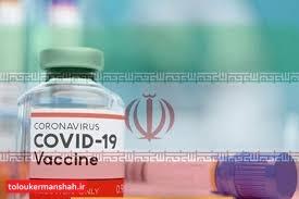 ایران در حال یک جهش ۱۰۰ ساله در واکسنسازی است