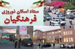 کرونا اسکان میهمانان نوروزی در مدارس کرمانشاه را لغو کرد