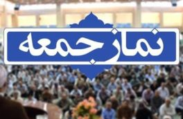 فردا نماز جمعه در کرمانشاه برگزار میشود