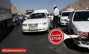 استقرار۳۵۰۰ گشت پلیس در جاده های کشور/احتمال تداوم ممنوعیت سفر به شهرهای گردشگر پذیر