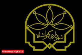 سومین مرحله طرح سلامت محور شهرداری کرمانشاه انجام شد