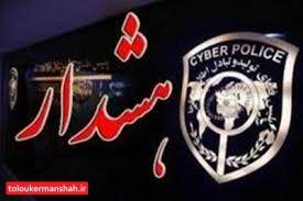هشدار پلیس فتا در خصوص کلاهبرداری به بهانه جشن نیکوکاری