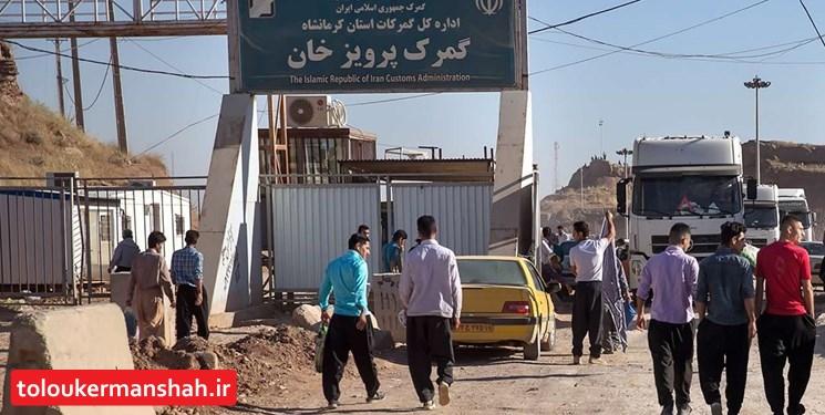 رشد ۱۱۳ درصدی صادرات در مرز پرویزخان/ تردد مسافران بین ایران و عراق کاهش شدید داشت