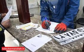ساعات کاری مراکز شمارهگذاری خودرو در کرمانشاه !
