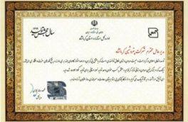 کسب عنوان واحد تولیدی نمونه استاندارد توسط شرکت صنایع پتروشیمی کرمانشاه