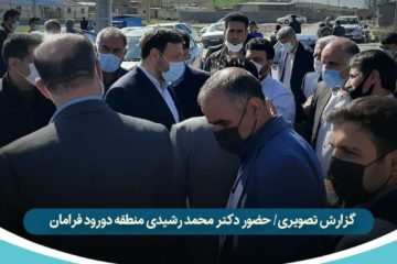 گزارش تصویری حضور دکتر محمد رشیدی در بخش مرکزی، منطقه دورود فرامان و قرهسو