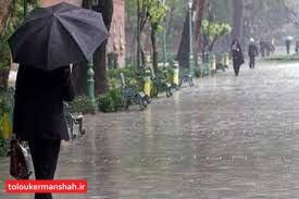 پیشبینی بارش پراکنده باران در روزهای پایانی هفته در کرمانشاه