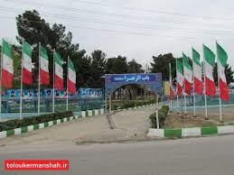 تردد خودرو در آرامستان باغ فردوس کرمانشاه ممنوع شد