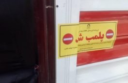 رعایت نکردن پروتکل های بهداشتی ۱۰ واحد صنفی را در دالاهو به تعطیلی کشاند