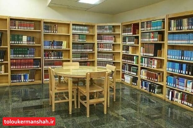کتابخانههای کرمانشاه تعطیل شد
