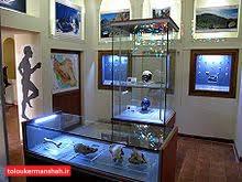 ۲۵ موزه در کرمانشاه داریم/ باز شدن موزههای سَر باز استان