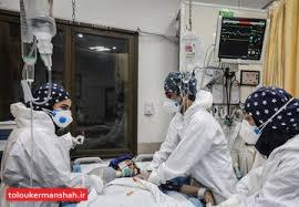 روز بدون فوت کرونا در کرمانشاه/شمار جان باختگان در استان یک هزارو۸۹۲نفر