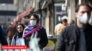 روز بدون فوت کرونا در کرمانشاه