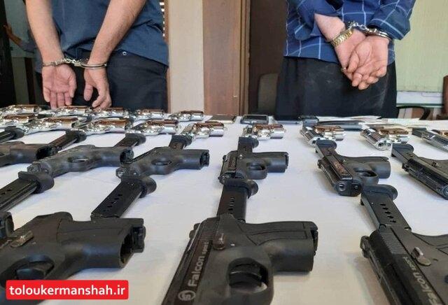 دستگیری اعضای باند قاچاق اسلحه در کرمانشاه