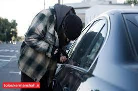 افزایش سرقتهای خرد در کرمانشاه/ امسال بیش از ۲۵۰۰ سارق دستگیر شده است