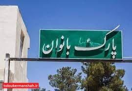 بوستان بانوان کرمانشاه پلمب شد